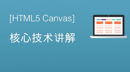 HTML5 Canvas 动画实战教程