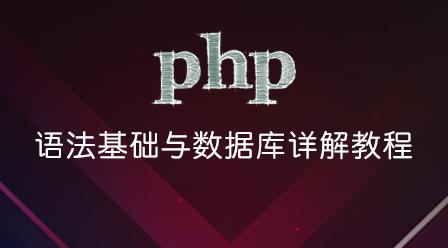 PHP语法基础与数据库详解教程