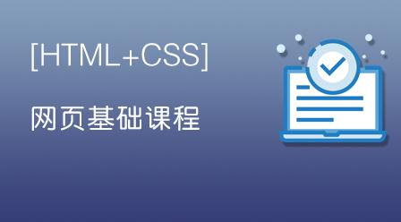 HTML+CSS网页基础