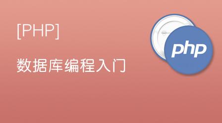 PHP数据库编程零基础入门到精通