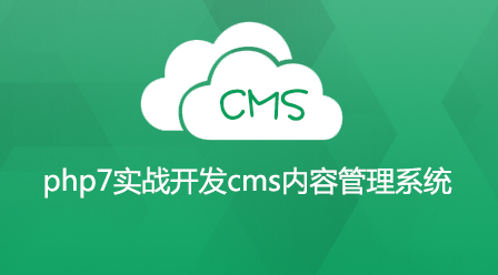php7实战开发cms内容管理系统