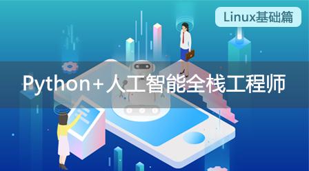Python+人工智能全栈工程师(Linux基础篇)