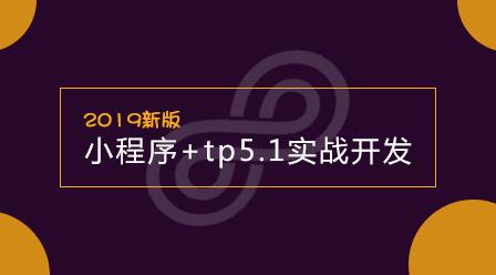 2019新版小程序+tp5.1实战开发(其他机构)