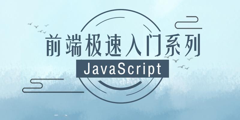 JavaScript极速入门