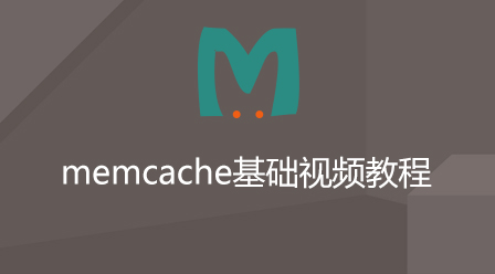 memcache基础课程