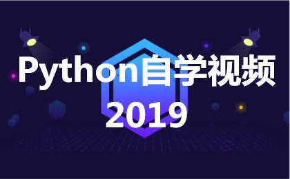 2019python自學視頻