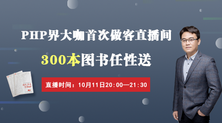 行业大牛 ,细说PHP作者,现身PHP中文网直播送书300本,PHP中文网学员超级福利!