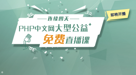 《php全棧開發經驗分享》連續4天大型公益直播!