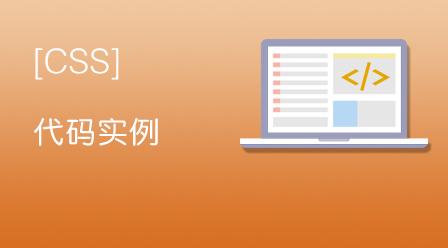 CSS 代码实例
