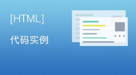 HTML 代码实例