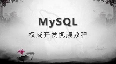 MySQL權威開發指南(教程)