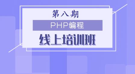 第八期_PHP編程