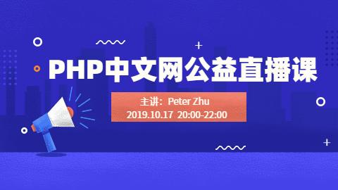 PHP开发免费公益直播课