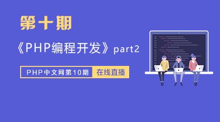 第十期_PHP編程