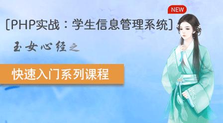 php mysql实战:学生信息管理系统(玉女心经版)