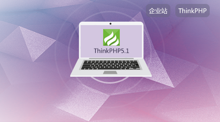 ThinkPHP5.1企业站点快速开发