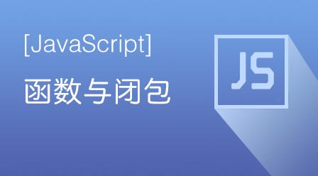 JavaScript函数与闭包