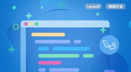 Laravel5.7框架视频教程