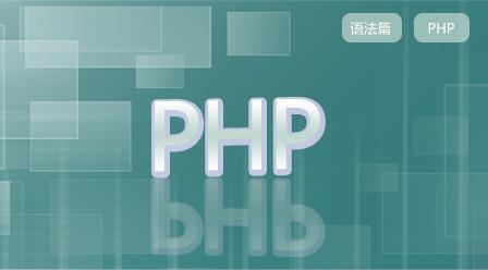 PHP开发基础之语法篇