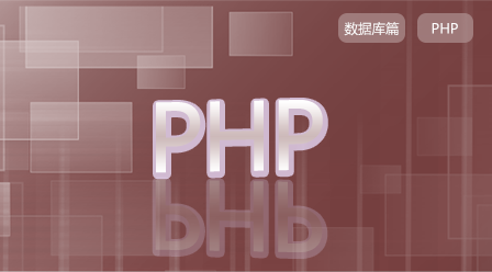 PHP开发基础之数据库篇(PDO)