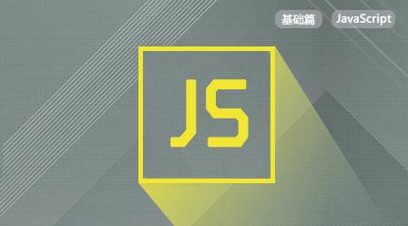 JavaScript—极速入门