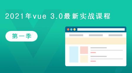 vue 3.0全新实战课程(2021版)第一季