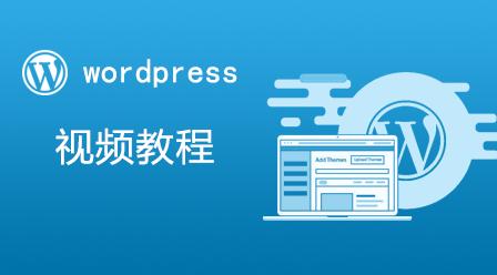 WordPress10小时快速入门课程(2020)