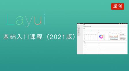 layui基础入门课程(2021版)