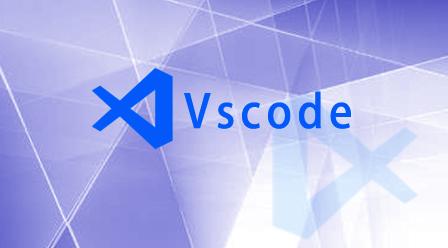 vscode其实很简单