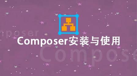Composer安装与使用