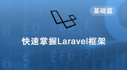 快速掌握Laravel框架-基础篇