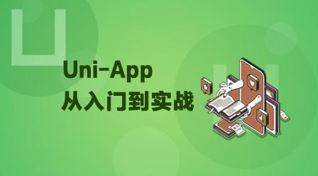 Uni-App从入门到实战