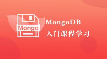 MongoDB入门课程学习