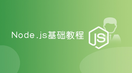 Node.js基础教程