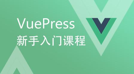 VuePress: 30分钟制作一个Vue静态网站