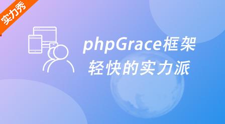 phpGrace框架-轻快的实力派