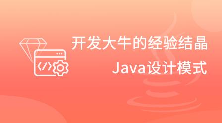 开发大牛的经验结晶-Java设计模式