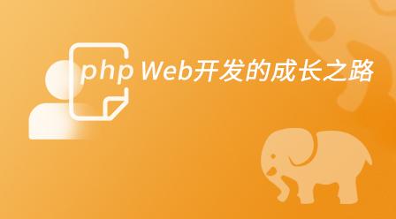 PHP Web开发的成长之路