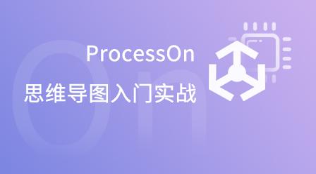 ProcessOn视频教程