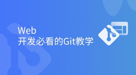 Web开发必看的Git教学