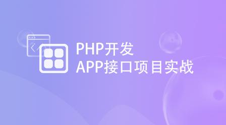 PHP开发APP接口项目实战