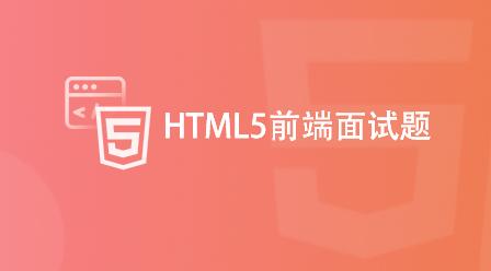 HTML5前端面试题