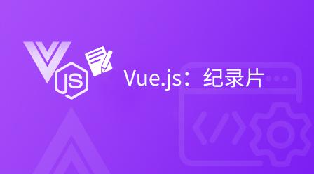 Vue.js:纪录片
