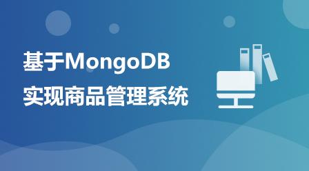 基于MongoDB实现商品管理系统