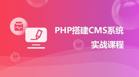 PHP搭建CMS系统实战课程