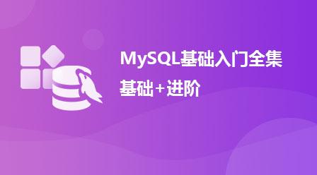 MySQL基础入门全集,基础+进阶