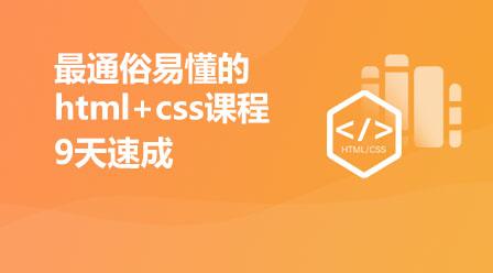 最通俗易懂的html+css课程 9天速成