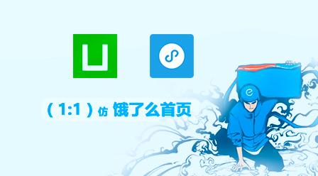 公益直播:Uniapp微信小程序1:1仿饿了么首页