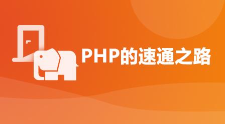 PHP的速通之路