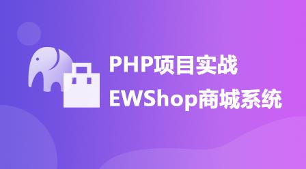PHP项目实战-EWShop商城系统